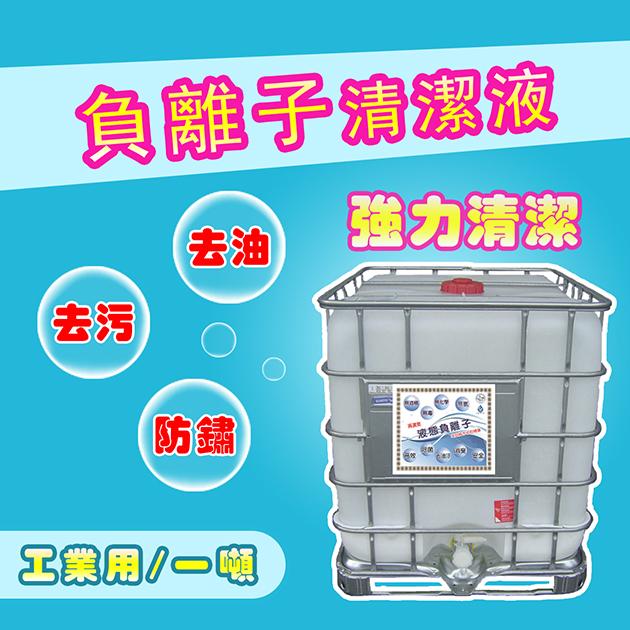 泉坤負離子清潔液(1噸) 1